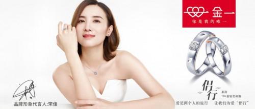 金一文化:用匠心打造受消费者信赖的黄金珠宝品牌