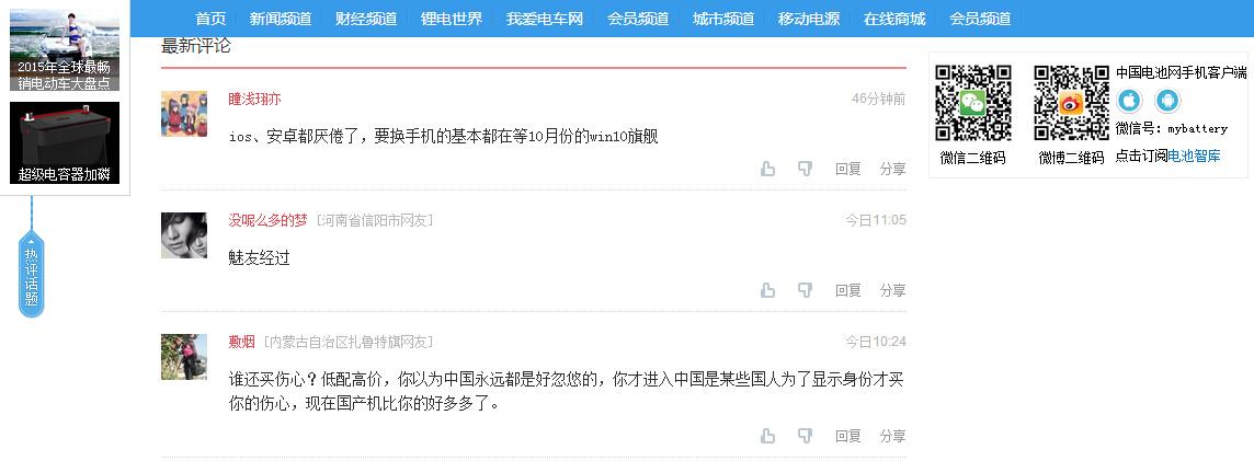 中国电池网加强价值互动,接入搜狐畅言第三方评论系统(图文)