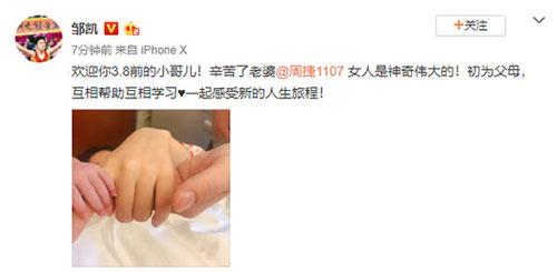 恭喜!奧運冠軍鄒凱宣布當爸:歡迎小哥兒