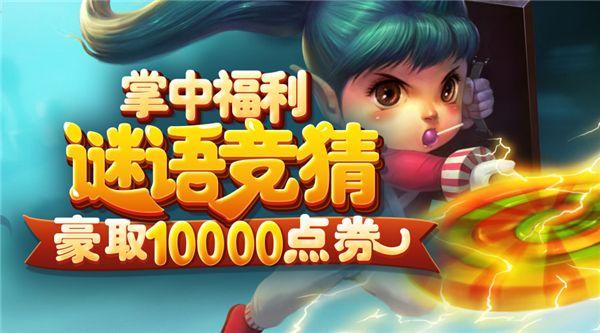 掌游宝官微活动:猜谜语赢1万点券!