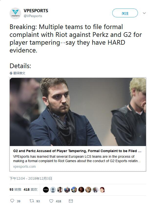 外媒爆料:多家俱乐部投诉G2,称G2是Perkz一个人的王国